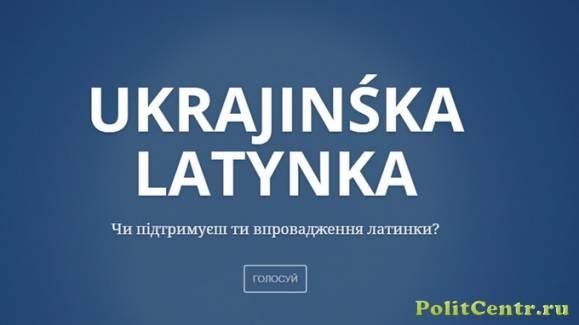 Львовский телеведущий: Переходим на латиницу, кириллицей пользуются отсталые!