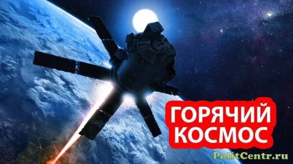 Россия испытала в космосе сверхсекретное «абсолютное оружие» против НАТО