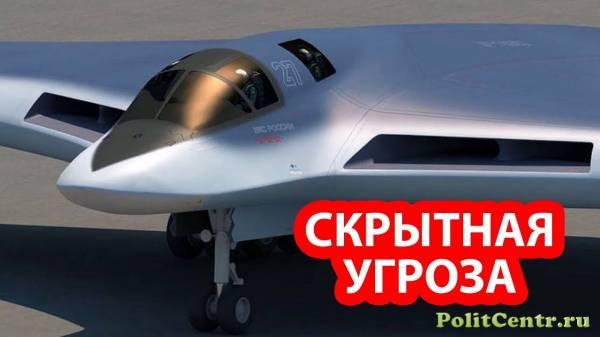 Новейший российский бомбардировщик поразил военных США своей скрытностью