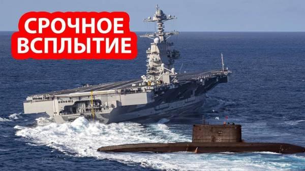 Российские подлодки внезапно появились рядом с авианосцем США в Средиземном море