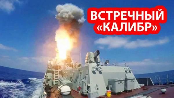 Российский корабль с «Калибрами» на борту пошёл на перехват ракетного эсминца США