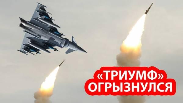 Россия применила комплексы С-400 против британского истребителя в Сирии