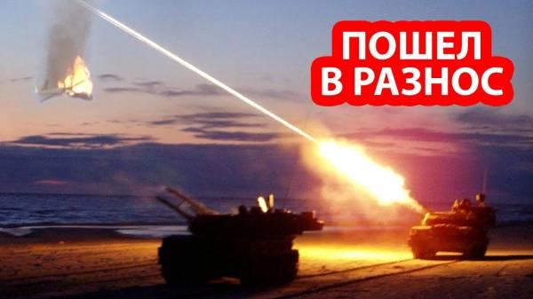 Российская зенитная установка разнесла в щепки турецкий ударный беспилотник