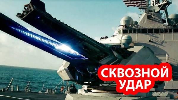 США угрожают российским кораблям прожигающей насквозь пушкой в ответ на гиперзвуковые ракеты
